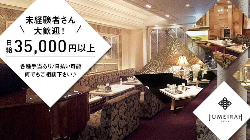 JUMEIRAH(ジュメーラ)北新地店内写真01