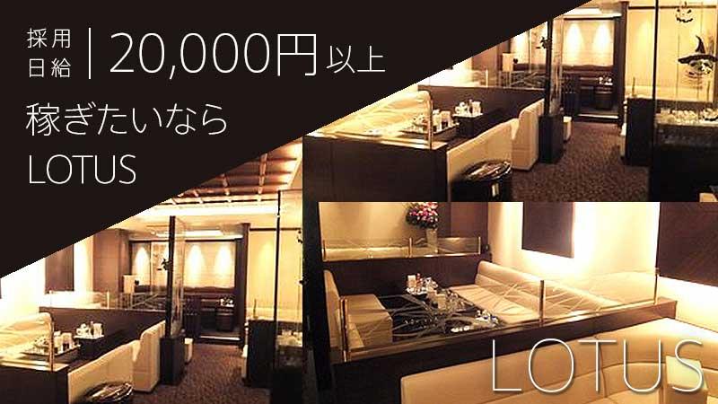 LOUTUS(ロータス)北新地店内写真01