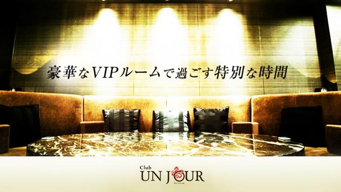 CLUB UNJOUR(アンジュール)北新地の店内内装写真01