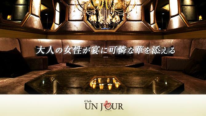CLUB UNJOUR(アンジュール)北新地の店内内装写真02