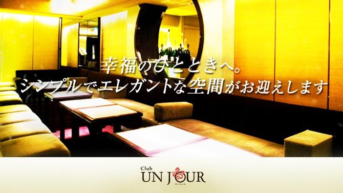 CLUB UNJOUR(アンジュール)北新地の店内内装写真03