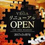 vega2017