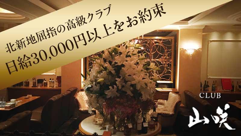山咲(ヤマサキ)北新地の内装写真01